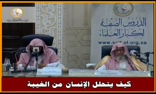 كيف يتحلل الإنسان من الغيبة - الشيخ صالح الفوزان 