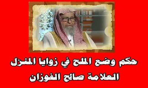 حكم وضع الملح في زوايا المنزل - الشيخ صالح الفوزان 