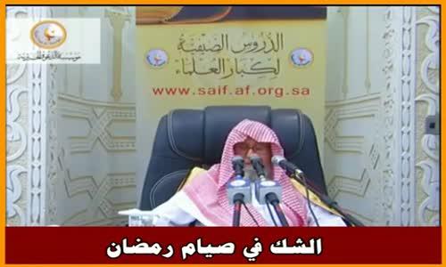 الشك في صيام رمضان - الشيخ صالح الفوزان 