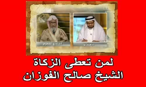 لمن تعطى الزكاة الشيخ صالح الفوزان