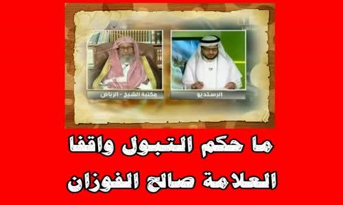 ما حكم التبول واقفا -   الشيخ صالح الفوزان 