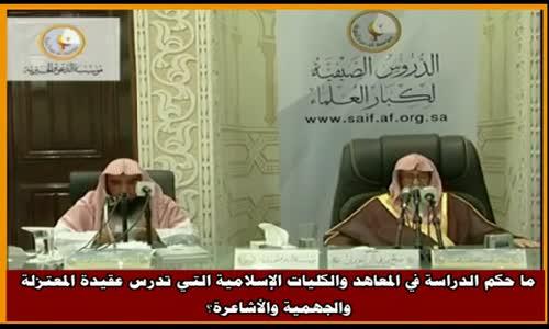 تدريس عقيدة السلف بجانبها عقيدة الفرق المخالفة - الشيخ صالح الفوزان 