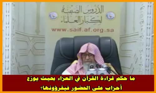 ما حكم قراءة القرآن في العزاء - الشيخ صالح الفوزان 
