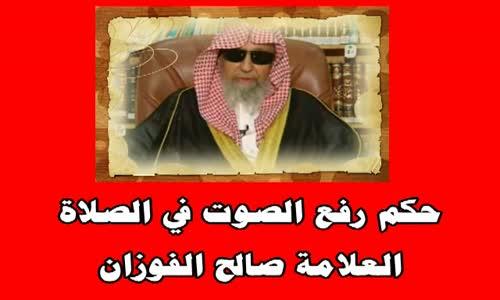 حكم رفع الصوت في الصلاة-الشيخ صالح الفوزان