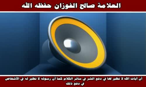أن آيات الله لا نظير لها في دفع الشر في سائر الكلام - الشيخ صالح الفوزان 
