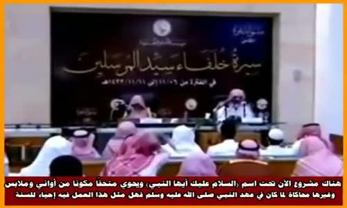 مشروع السلام عليك أيها النبي - الشيخ صالح الفوزان 
