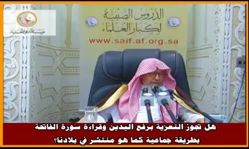قراءة القرآن في العزاء - الشيخ صالح الفوزان 
