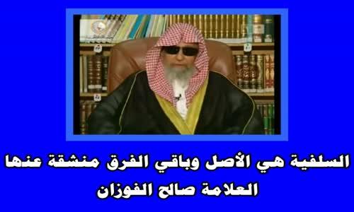 السلفية هي الأصل وباقي الفرق منشقة عنها  الشيخ صالح الفوزان