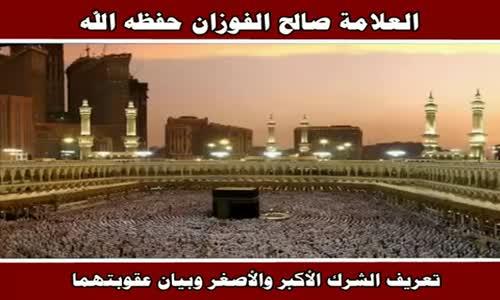 تعريف الشرك الأكبر والأصغر وبيان عقوبتهما - الشيخ صالح الفوزان 