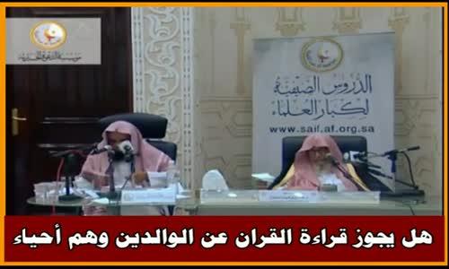 هل يجوز قراءة القران عن الوالدين وهم أحياء - الشيخ صالح الفوزان 