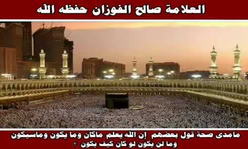 حكم قول   إن الله يعلم ماكان   ؟ - الشيخ صالح الفوزان 