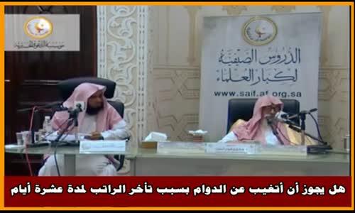 هل يجوز أن أتغيب عن الدوام بسبب تأخر الراتب لمدة عشرة أيام - الشيخ صالح الفوزان 