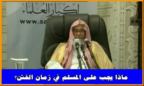 ماذا يجب على المسلم في زمان الفتن؟ - الشيخ صالح الفوزان