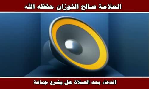 حكم الدعاء بعد الصلاة في جماعة - الشيخ صالح الفوزان 