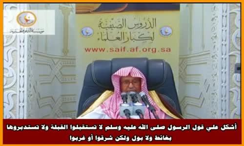 ما هو المقصود بقول الرسول لا تستقبلوا القبلة ولا تستدبروها - الشيخ صالح الفوزان 