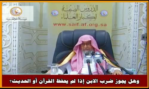 هل يجوز ضرب الأبناء - الشيخ صالح الفوزان 