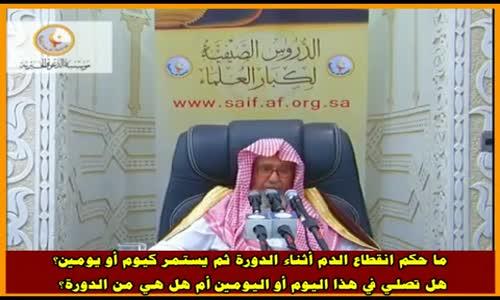 ما حكم انقطاع الدم أثناء الدورة ثم يستمر؟ - الشيخ صالح الفوزان 