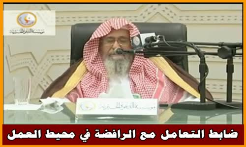 ضابط التعامل مع الرافضة في محيط العمل - الشيخ صالح الفوزان 