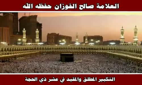 التكبير المطلق والمقيد في عشر ذي الحجة - الشيخ صالح الفوزان 