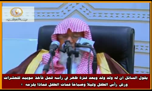 يقول السائل ان له ولد ولد وبعد فترة ظهر في رأسه قمل - الشيخ صالح الفوزان 