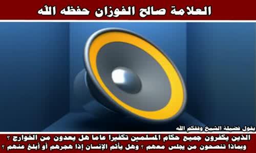 تكفير حكام المسلمين عامة مذهب الخوارج - الشيخ صالح الفوزان 