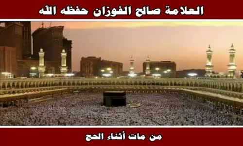 من مات أثناء الحج - الشيخ صالح الفوزان 