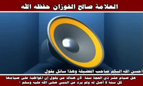 صيام أيام من ذي الحجة - الشيخ صالح الفوزان 