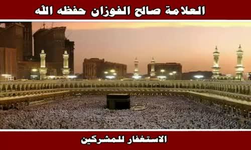 الاستغفار للمشركين - الشيخ صالح الفوزان 