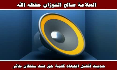 حديث أفضل الجهاد كلمة حق عند سلطان جائر - الشيخ صالح الفوزان 