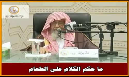 ما حكم الكلام على الطعام - الشيخ صالح الفوزان 