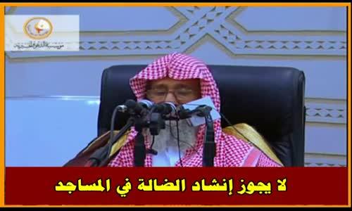 لا يجوز إنشاد الضالة في المساجد - الشيخ صالح الفوزان