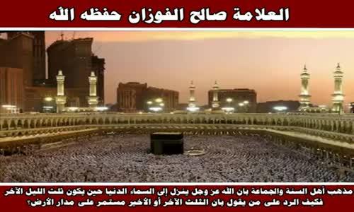 نزول الله سبحانه وتعالى إلى السماء الدنيا - الشيخ صالح الفوزان 