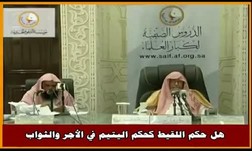 هل حكم اللقيط كحكم اليتيم في الأجر والثواب - الشيخ صالح الفوزان 
