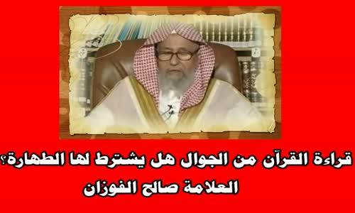 قراءة القرآن من الجوال هل يشترط لها الطهارة؟ الشيخ صالح الفوزان 