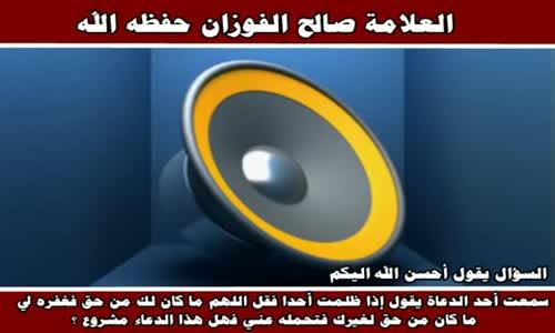 سمعت أحد الدعاة يقول إذا ظلمت أحدا فقل اللهم - الشيخ صالح الفوزان 