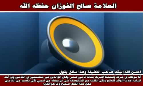 استخدام التأمين الصحي الخاص بالغير - الشيخ صالح الفوزان 