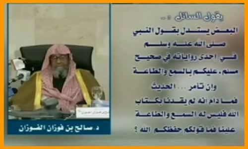 مفهوم السمع والطاعة من حديث عليكم بالسمع والطاعة - الشيخ صالح الفوزان 