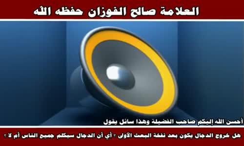 خروج الدجال -  الشيخ صالح الفوزان 
