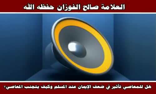 هل للمعاصي تأثير في ضعف الإيمان عند المسلم - الشيخ صالح الفوزان 