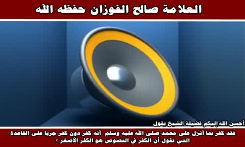 معنى الكفر الوارد في النصوص الشرعية - الشيخ صالح الفوزان 