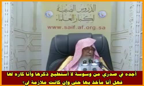 حديث النفس بما يكره - الشيخ صالح الفوزان 