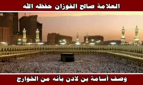 وصف أسامة بن لادن بأنه من الخوارج - الشيخ صالح الفوزان 