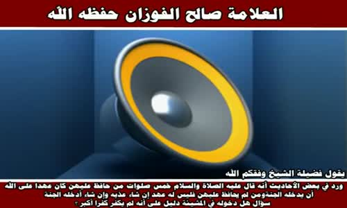 شرح حديث خمس صلوات من حافظ عليهن - الشيخ صالح الفوزان 