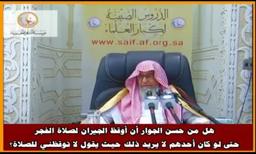 من حسن الجوار إيقاظ الجيران لصلاة الفجر؟ - الشيخ صالح الفوزان 
