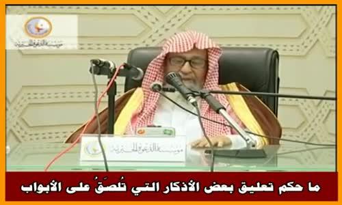 ما حكم تعليق بعض الأذكار التي تُلصَقُ على الأبواب - الشيخ صالح الفوزان 