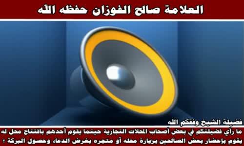 دعوة الصالحين عند افتتاح المحال التجارية للتبرك بهم - الشيخ صالح الفوزان 