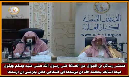 تنتشر رسائل في الجوال عن الصلاة على رسول الله - الشيخ صالح الفوزان 