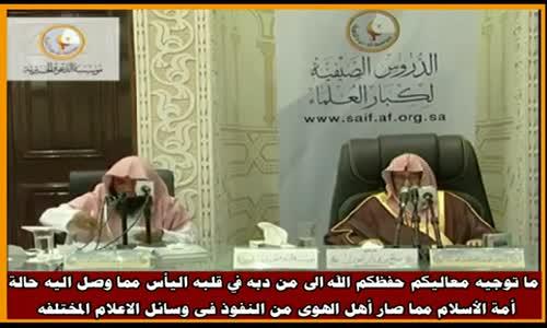 ما توجيه معاليكم حفظكم الله الى من دبه في قلبه اليأس - الشيخ صالح الفوزان 