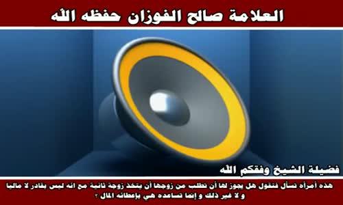 أمرأه تسأل فتقول هل يجوز لها أن تطلب من زوجها - الشيخ صالح الفوزان 