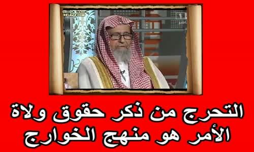 التحرج من ذكر حقوق ولاة الأمر هو منهج الخوارج   الشيخ صالح الفوزان